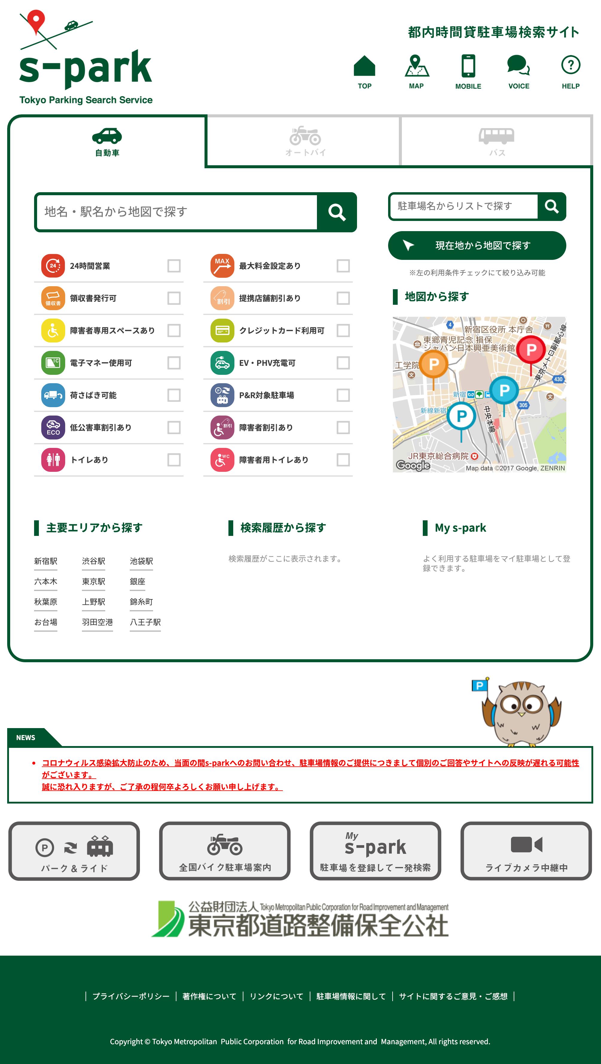 近隣のコインパーキングはこちらで検索可能です(www.s-park.jp)